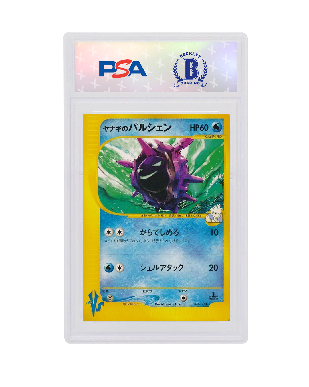 POKEMON CARD*2001 VS PRYCE/'S CLOYSTER 040//141 NON HOLO 1st ED.*JAPANESE ONLY